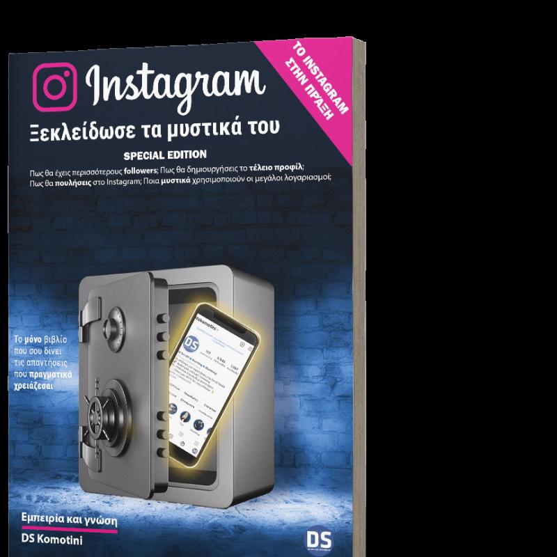 Ξεκλειδωσε τα μυστικά του Instagram